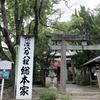 金長神社 徳島県小松島市