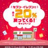 ドラクエ10 ビットキャッシュキャンペーン × セブンイレブンキャンペーン ×paypay メルペイ LINE pay