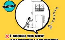 「アパートに引っ越す」は英語でmove+何と言うでしょう?【中級編】