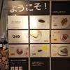 東北唯一のイケア仙台で大晦日に120円ドリンクバー&ノマドワーキング