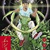 『ムシヌユン 4』 (ビッグコミックス)読了