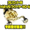 【リブレ】カルコンに最適なオリカラハンドル「クランクフェザー95 フォルテッシモノブ+ファイヤー 4Nゴールド」通販予約受付開始!