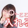 【メガネ髪型】前髪や横の髪は入れる?入れない?メガネと長髪の相性を考えてみた話