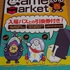 ゲームマーケットのカタログ届いた