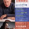 東京佼成ウィンドオーケストラ「第122回定期演奏会」
