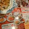 【株優生活】バーミヤンで「中華団欒コース」を食べてみました