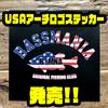 【バスマニア】アメリカ国旗デザインのステッカー「USAアーチロゴステッカー」発売!