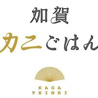 香箱ガニを丸ごと一杯!「加賀カニごはん 2019年バージョン完成発表会」に行ってきました