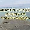 八重山スピリッツに感動!真冬にホタルのロマンチック竹富島へ