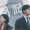 藤井道人監督『新聞記者』を見にいく(6月29日)。