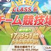 【ウマ娘】チームレース編成の考え方(2021/05/19 追記)