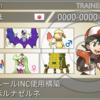 ムーンルールINC構築記事【シニア予選抜け】