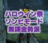 【Apex Legends】新イベント『ファイト・オア・フライト』開催!|夜キングスキャニオンでの限定モード