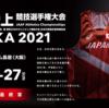 第105回日本選手権(陸上) 男子エントリーリスト(2021年6月24日~27日)