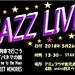 【音楽教室】5/26(土)JAZZ LIVE&体験会開催決定!!