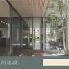 木曽檜が使われている家、谷川建設って知ってますか?