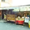 【オススメ5店】四条大宮・西院・右京区・西京区(京都)にある甘味処が人気のお店