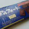 アルフォート ミニチョコレート(ブルボン)を食べました~【ゆる食レビュー45】