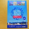 【KOBE観光の日&港都KOBE芸術祭】10月3日は神戸観光の日!それに合わせたイベントたちがひっそりと折り返し地点にたどり着く・・・【イベント紹介<神戸>】