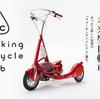 遊び心満載の大人の三輪車「ウォーキングバイシクル」WBC