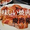 世界一美味しい焼肉なら慶尚苑へ行け【千葉県南房総グルメ】