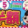 【スガキヤ半額】『スーちゃん祭2017』開催情報!~ラーメン320円→160円など半額メニュー