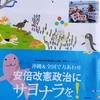 九州の軍事化を許さない-平和委員会