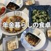 【70代年金暮らし】和食献立6品 肉じゃが 酢の物 サバの焼き魚 シニア 節約レシピ 酒の肴