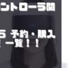 【コントローラ関連】PS5 予約・購入 情報 一覧!!