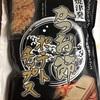 焼津の美味しいポテチ!かつお節ポテトチップス!