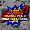 【祝!1巻発売!】ジャンププラスの『ダンダダン』が今熱い!【オカルト×バトル×ラブコメ】