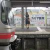 矢作橋のえき - 2019年10月みっか