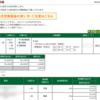 本日の株式トレード報告R3,02,01
