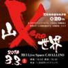 ライブ告知!3月3日にCREID全曲演奏!