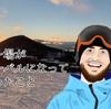 志賀高原がグローバルになってかわったことと今年の抱負その3