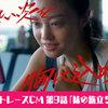 2020ボートレースCM『ハートに炎を。BOAT is HEART』第9話『妹の旅立ち』篇公開。田中圭・武田玲奈・葉山奨之・飯尾和樹・競艇