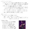 瀬古薫希・知愛組による第8回目のスペシャルレクチャーおよび個人レッスンを7月17日に開催します♪