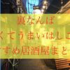 裏なんばで安くてうまいはしご酒 〜おすすめ居酒屋15選〜【①】