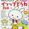 絵本ネタバレ:4歳からの童話特集