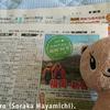 朝日新聞・読売新聞の「ステルス値上げ」で、実質購読料はいくらになるのか検証してみた。(余談あり)
