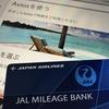BAのAviosでとったJAL特典航空券は家族全員の座席指定はできる?