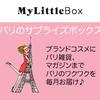 【売り切れの予感?】8月のMY LITTLE BOXは人気の〇〇とのコラボ★