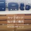 【カップボード】ウッドワン「スイージー」我が家の費用公開