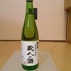 蔵人の酒 純米吟醸酒