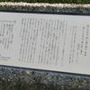 万葉歌碑を訪ねて(その478)―奈良市神功4丁目 万葉の小径(14)―万葉集 巻二 一四二