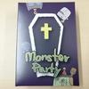 パーティゲームの新定番『モンスターパーティー』の感想