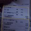 【特定疾患】潰瘍性大腸炎の現在の流れ...【難病】