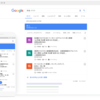 「Google しごと検索」がアツい3つの理由