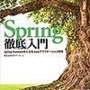 Spring 関連記事へのリンク集
