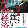 書評(FACTFULNESS、それでも強い日本経済、今君に伝えたいお金の話 )